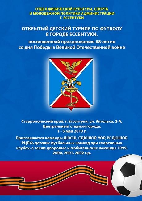 кубок европы по футболу 2012
