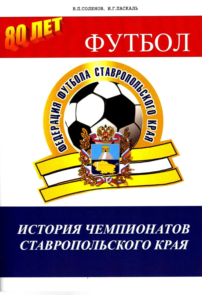 Турниры по мини-футболу